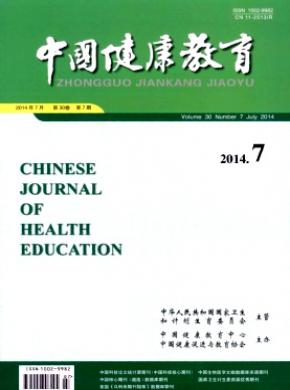 中国健康教育
