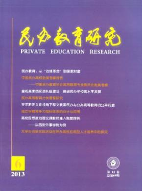 民办教育研究