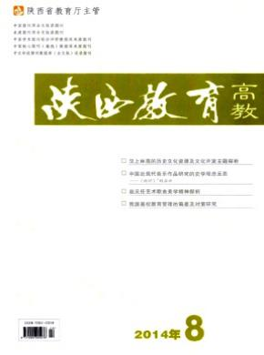 中国知网-陕西教育