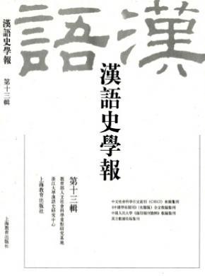 汉语史学报