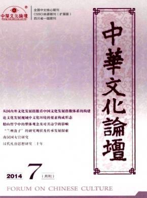 中华文化论坛