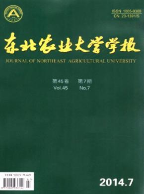 东北农业大学学报