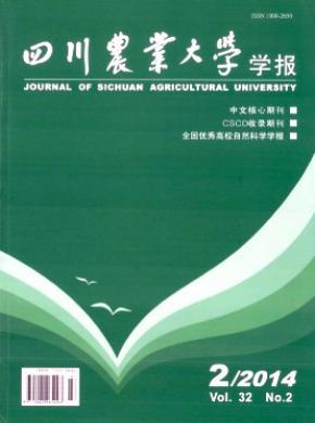 四川农业大学学报