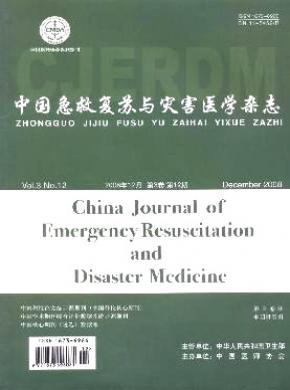 中国急救复苏与灾害医学