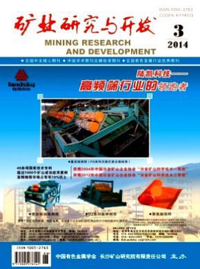 矿业研究与开发