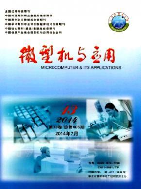 微型机与应用