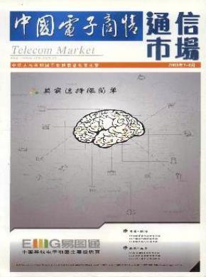 中国电子商情(通信市场)