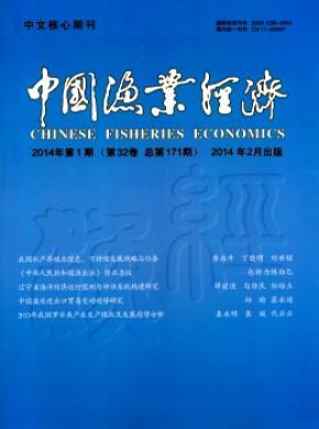 中国渔业经济