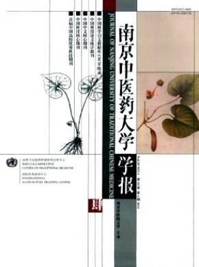 南京中医药大学学报