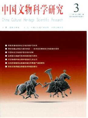 中国文物科学研究