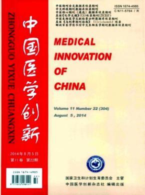 中国医学创新