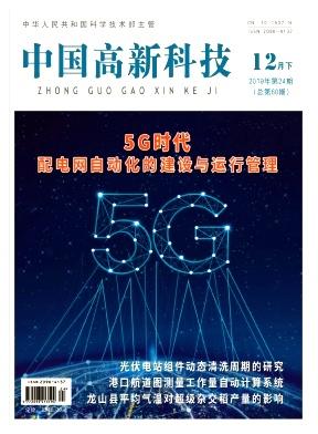 中国高新科技(原:中国高新技术企业)