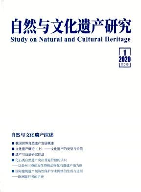自然与文化遗产研究(原:遗产与保护研究)